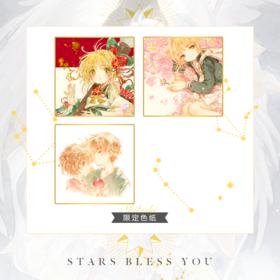 现货区|代理|水希魔卡少女樱《stars bless you》色纸|1月中发货