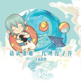 现货区 寄卖 FF14/最终幻想14 注水挂件