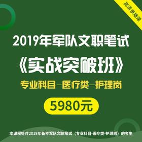 2019年军队文职笔试《实战突破班》(医疗类-护理岗)【预售】(电子版讲义)
