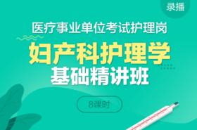 【医疗卫生】医疗事业单位考试护理岗妇产科护理学基础精讲班