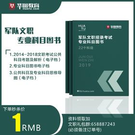 2019军队文职考试专业图书+历年试题(电子版)