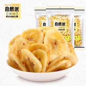 【限时特价】香蕉片150g*2