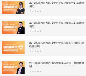 【医疗卫生】2019执业药师基础精讲班(中药四科套餐课)