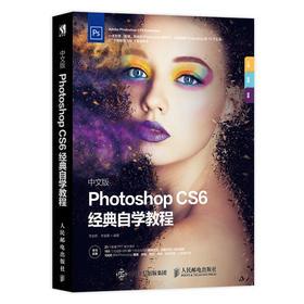 中文版Photoshop CS6经典自学教程 ps教程书籍 淘宝美工 电子商务 平面设计 198集视频教学录像