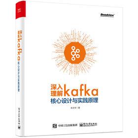 《深入理解Kafka:核心设计与实践原理》