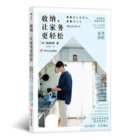 """收纳,让家务更轻松(日本一级整理收纳咨询师本多沙织的首部家务力作,集结多位家务达人的超轻松•偷懒型家务智慧,让家成为你的""""家务好帮手"""",打扫顺手,居住顺心!)"""
