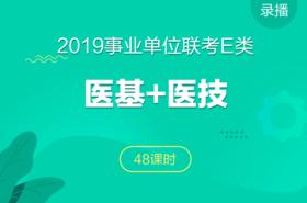 【医疗卫生】2019事业单位联考E类【职测+综应】 医学基础+医技决胜班