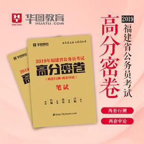 19省考 福建考前密押卷   补差价购买(无实物)2次申论人工批改