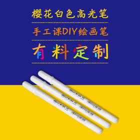 樱花白色高光笔型号10 12支套装 5.75元/支
