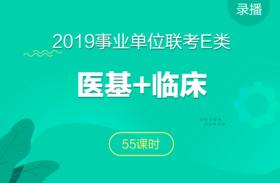 【医疗卫生】2019事业单位联考E类【职测+综应】 医学基础+临床决胜班
