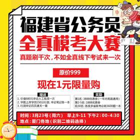 【线下】福建省公务员全真模考大赛(仅限厦门地区)