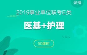 【医疗卫生】2019事业单位联考E类【职测+综应】 医学基础+护理决胜班
