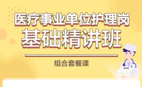 【医疗卫生】医疗事业单位考试护理岗基础精讲班