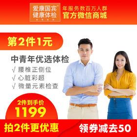 【第二件1元】中青年优选体检(男女通用)-有效期自购买之日起一年
