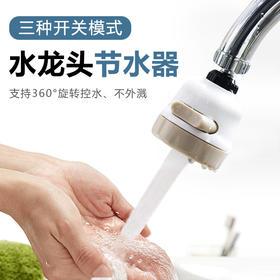 厨房水龙头防溅水、节水花洒 ,秒安装,支持360°旋转控水、不外溅,无死角清理!