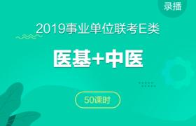 【医疗卫生】2019事业单位联考E类精讲班:医学基础+中医