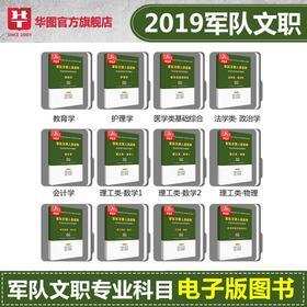 2019军队文职人员招录专业科目考试教材PDF电子版