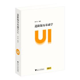 进阶版零基础学UI:田海 编著 第2册(小黄)48小时内发货