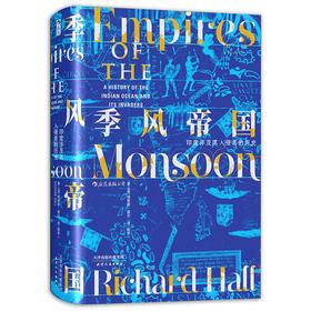 季风帝国:印度洋及其入侵者的历史(主流历史著作中读不到的精彩纷呈的印度洋地区文明与历史的演变细节  )