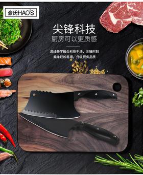 【抗氧化保护层  不生锈的秘密】尖锋科技豪氏钢刀   耐磨好用 多功能合一 提高厨房品质