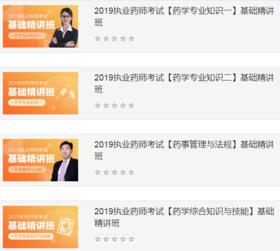 【医疗卫生】2019执业药师基础精讲班(西药四科套餐课)