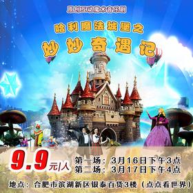 【加推啦!】只要9.9!抢儿童魔术音乐剧【哈利魔法城堡之妙妙奇遇记】,每人限购2张