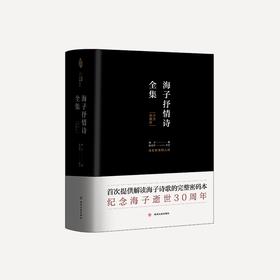 《海子抒情诗全集》│首部完整解读海子诗歌的纪念诗集