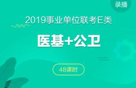 【医疗卫生】2019事业单位联考E类【职测+综应】 医学基础+公卫决胜班
