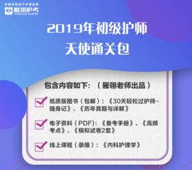 【医疗卫生】2019初级护师考试天使通关包