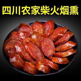 四川香肠麻辣风干农家特产土猪自制手工腊肉腊肠正宗烟熏川味500g