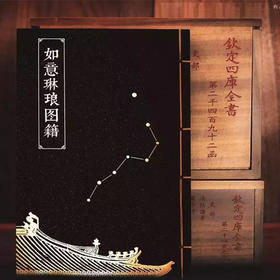 【现货】《谜宫·如意琳琅图籍》故宫首部创意互动解谜书,众筹2020万;不仅能读书,还能玩游戏