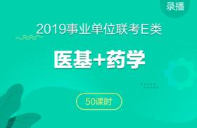 【医疗卫生】2019事业单位联考E类精讲班:医学基础+药学