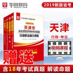 【开学季】2019天津公务员视频课程+(行政+申论+行政历年+申论历年试题) 4本
