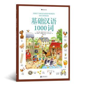 基础汉语1000词(内容贴近生活,图画生动有趣。通过熟悉的日常生活场景和丰富活泼的配图词语学习汉语基础词。)