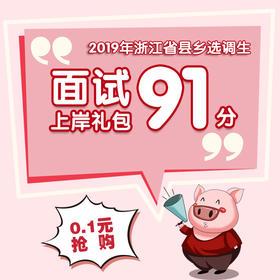 2019年浙江省县乡选调生面试91分上岸礼包0.1元抢购