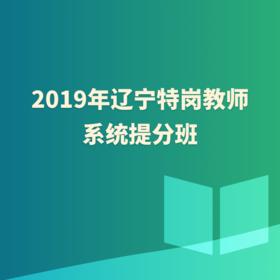 2019年辽宁特岗教师系统提分班