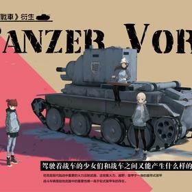 现货区|寄卖|少女与战车《Panzer Vor!》坦克科普向作品