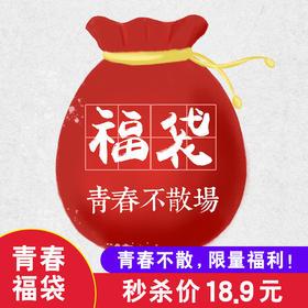 【青春不散场主题福袋】中国风文具 限量100件 秒杀价仅18.9!