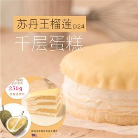 优选 | 爆浆 榴莲千层 蛋糕  苏丹王榴莲  现做现发 榴莲含量不少于250g  6寸600g  1.33磅  顺丰包邮(除偏远地区)