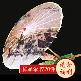 【清仓福利】古风油纸伞绸布伞仿古工艺伞 限量20件