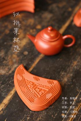 【红桃粿杯垫】浓浓潮汕味 依依团圆心。朱泥制作,一套6个