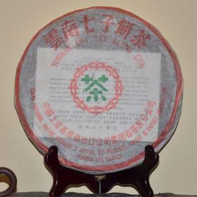 2003年中茶绿印7542老生茶