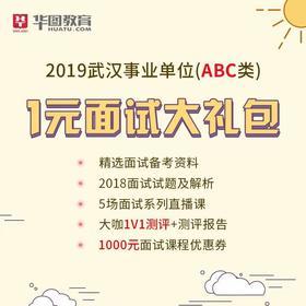 2019武汉事业单位ABC类面试大礼包