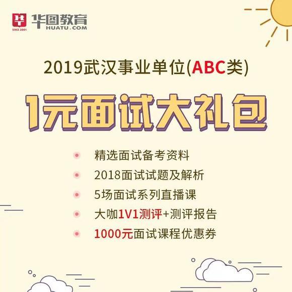 2019年武汉事业单位ABC类面试大礼包