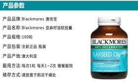 Blackmores 澳佳宝 亚麻籽油胶囊 分解胆固醇 100粒