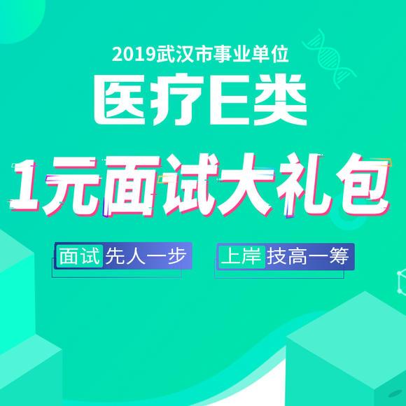 2019年武漢事業單位E類面試大禮包
