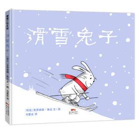 滑雪兔子——精装 4-5-6-7-8-9岁 交互式绘本 马爱农翻译 滑雪 亲子共读 小兔子 蒲蒲兰绘本馆