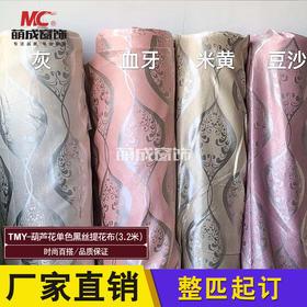 布料/提花布/TMY-葫芦花单色黑丝提花布(3.2米高)