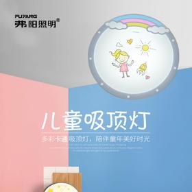 弗阳照明-卡通彩虹-未来星、发现者 直径41厘米 24WLED 三控变光  亚克力吸顶儿童灯卡通灯卧室灯 现代简约