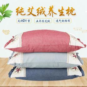 艾绒颈椎枕,养生纯艾绒枕头,让健康从好睡眠开始